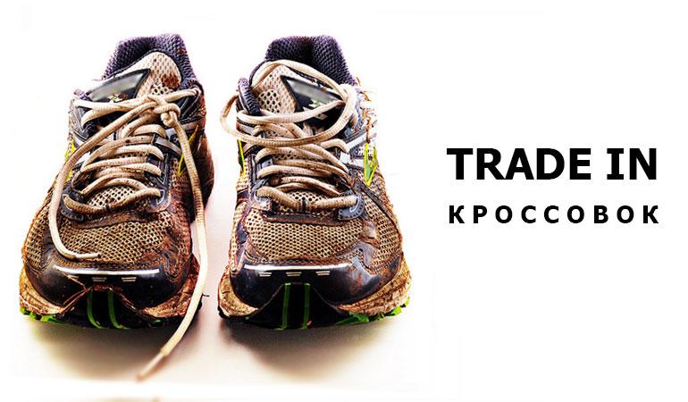 3f306322 Сдайте свои старые кроссовки в TRADE IN! | Acrobat24